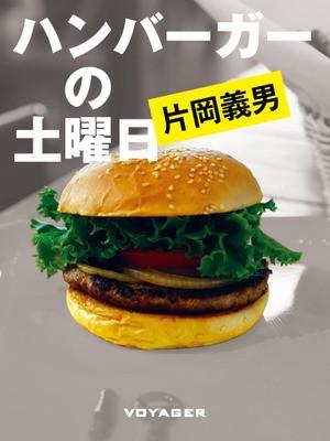 ハンバーガーの土曜日