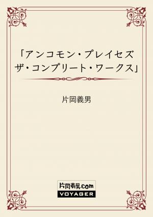 「アンコモン・プレイセズ ザ・コンプリート・ワークス」