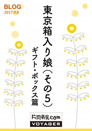 東京箱入り娘(その5)|ギフト・ボックス篇