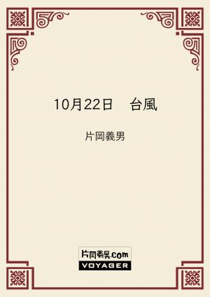 10月22日 台風