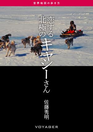 世界地図の歩き方 13 恋する北極のキャシーさん