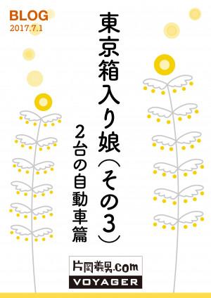 東京箱入り娘(その3)|2台の自動車篇