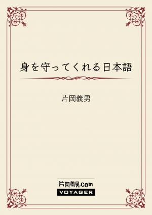 身を守ってくれる日本語