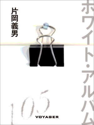 ホワイト・アルバム