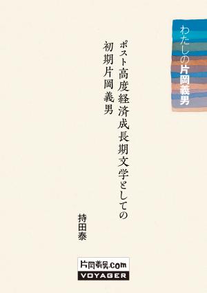 No.9|持田泰「ポスト高度経済成長期文学としての初期片岡義男」