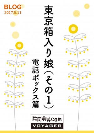 東京箱入り娘(その1)|電話ボックス篇