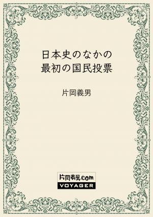 日本史のなかの最初の国民投票