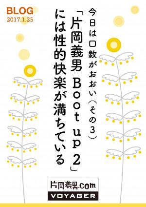 今日は口数がおおい(その3)|「片岡義男 Boot up 2」には性的快楽が満ちている