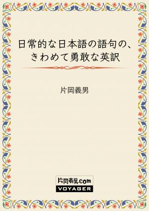 日常的な日本語の語句の、きわめて勇敢な英訳