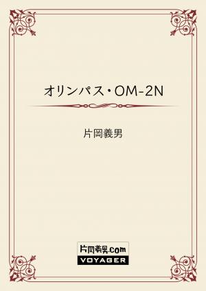 オリンパス・OM-2N