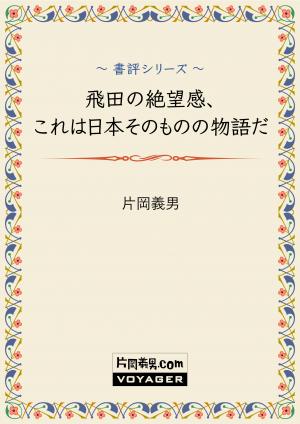 飛田の絶望感、これは日本そのものの物語だ