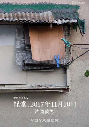 経堂、2017年11月10日