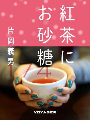 紅茶にお砂糖