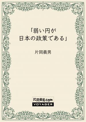 「弱い円が日本の政策である」