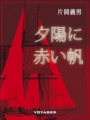 夕陽に赤い帆
