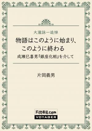 大瀧詠一追悼 物語はこのように始まり、このように終わる 成瀬巳喜男『銀座化粧』を介して