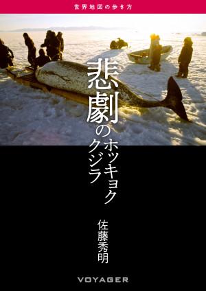 世界地図の歩き方 28 悲劇のホッキョククジラ