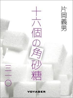 十六個の角砂糖