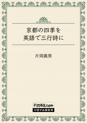 京都の四季を英語で三行詩に