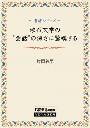 """漱石文学の""""会話""""の深さに驚嘆する"""