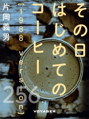 その日はじめてのコーヒー[1988 version]