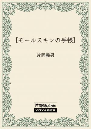 [モールスキンの手帳]
