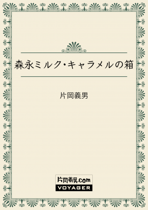 森永ミルク・キャラメルの箱