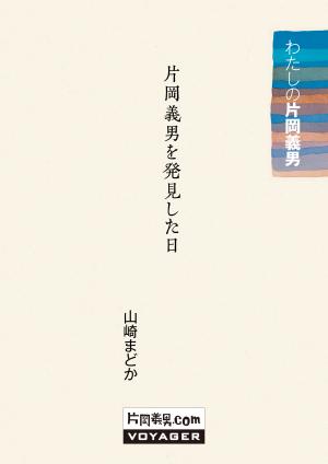 No.10|山崎まどか「片岡義男を発見した日」