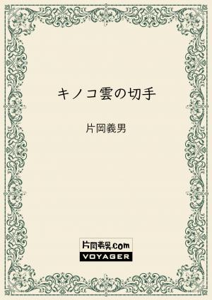 キノコ雲の切手