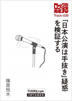 ロックを再生する|第39回|「日本公演は手抜き」疑惑を検証する