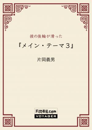 『メイン・テーマ3』