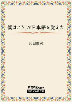 僕はこうして日本語を覚えた