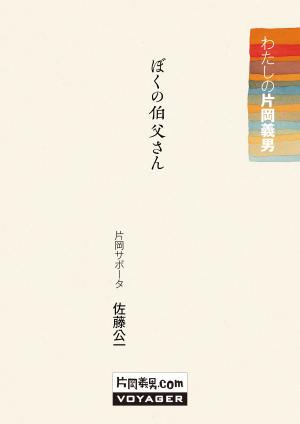 No.22|片岡サポータ 佐藤公一「ぼくの伯父さん」