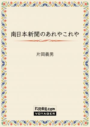南日本新聞のあれやこれや
