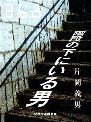 階段の下にいる男