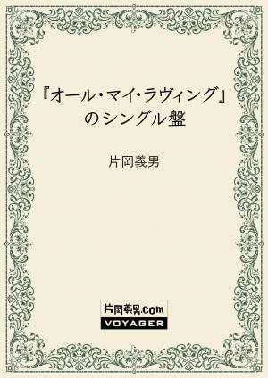 『オール・マイ・ラヴィング』のシングル盤