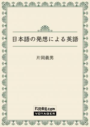 日本語の発想による英語