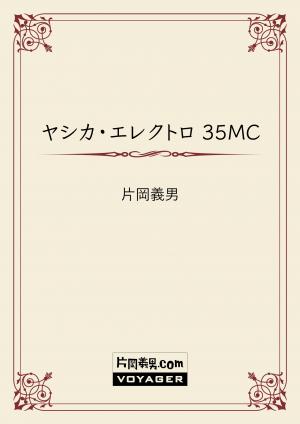 ヤシカ・エレクトロ35MC