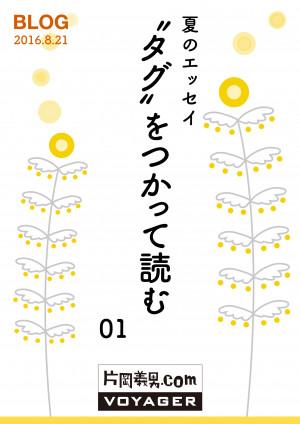 """夏のエッセイ """"タグ""""をつかって読む 01"""