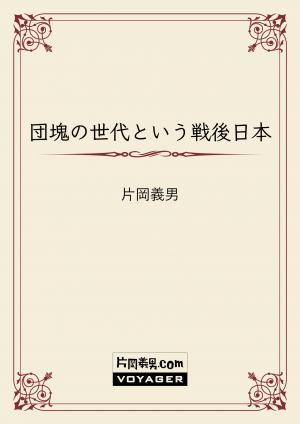 団塊の世代という戦後日本