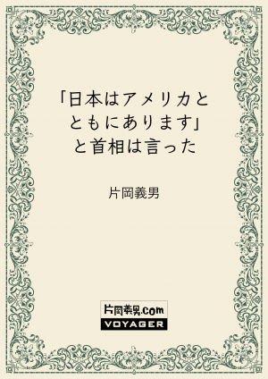 「日本はアメリカとともにあります」と首相は言った