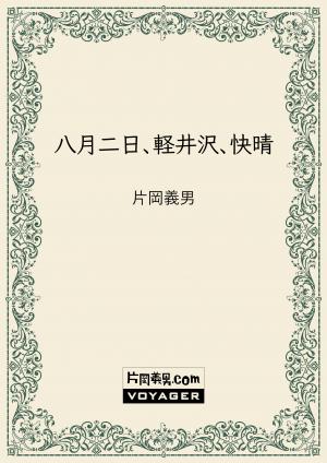 八月二日、軽井沢、快晴