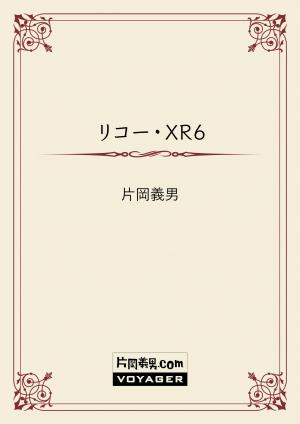 リコー・XR6