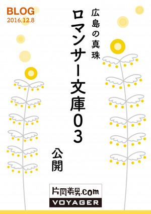 広島の真珠|ロマンサー文庫03|公開