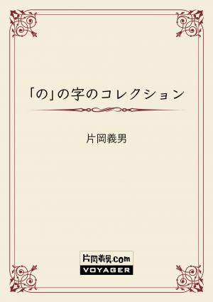 「の」の字のコレクション