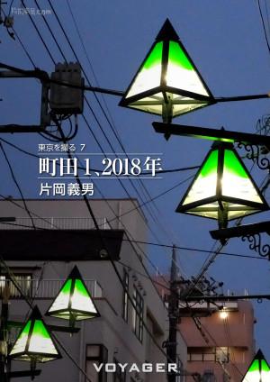 町田1、2018年