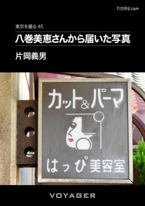 八巻美恵さんから届いた写真