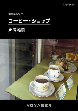 コーヒー・ショップ