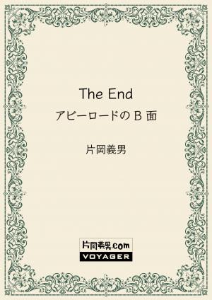 The End|アビーロードのB面