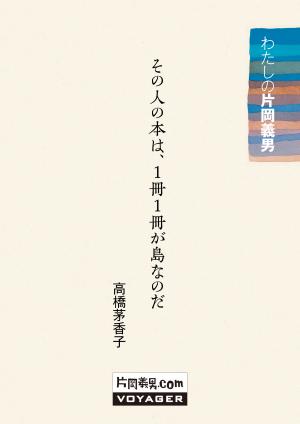 No.12|高橋茅香子「その人の本は、1冊1冊が島なのだ」